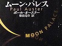 『ムーン・パレス』ポール・オースター(訳・柴田元幸)