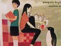 『ペンギン・ハイウェイ』森見登美彦