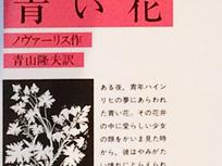 『青い花』著:ノヴァーリス 訳:青山 隆夫