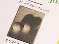 グレープフルーツジュース 著 Yoko Ono
