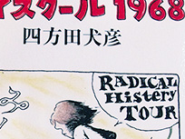『ハイスクール1968』四方田犬彦