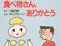 『食べ物さん,ありがとう』川島四郎・サトウサンペイ