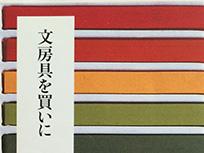 『文房具を買いに』片岡義男