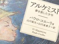 『アルケミスト ー夢を旅した少年』パウロ・コエーリョ(訳・山川 紘矢+山川 亜希子)