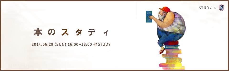 2014.06.29 STUDY×fairground【本のスタディ】